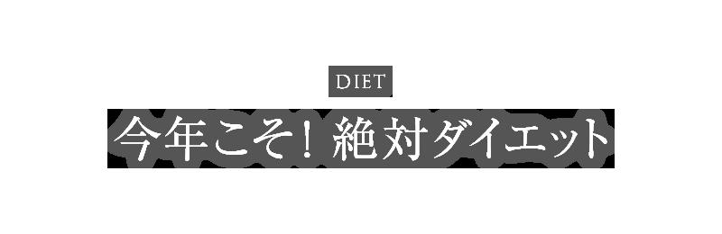 今年こそ!絶対ダイエット