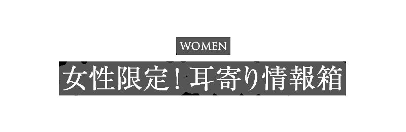 女性限定!耳寄り情報箱
