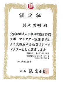 日本体育協会公認スポーツドクター認定証