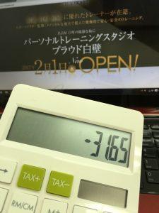 もし、Dr.鈴木がとあるアスリートレベルの減量をしたら。。こんなにも体重を落とさないといけません。