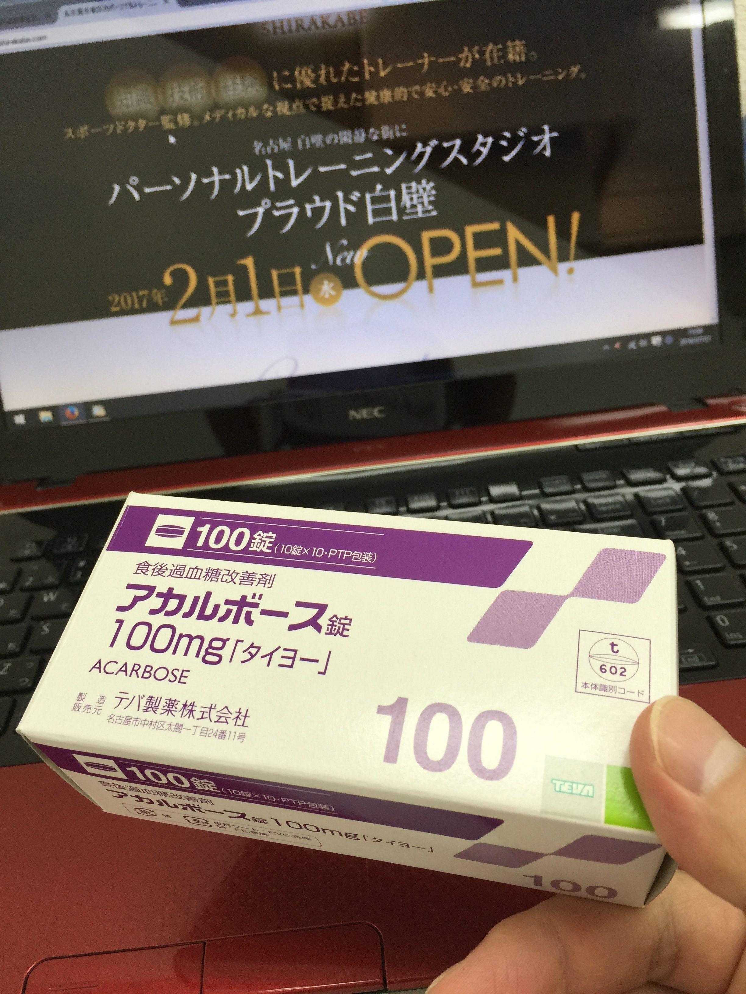 薬によるダイエットはとても危険です。お薬は必ず医師の処方が必須です。輸入ダイエット薬などは絶対に使わないようにしましょう。