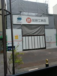マンションの工事現場です。ここの1Fにスタジオがオープンします!
