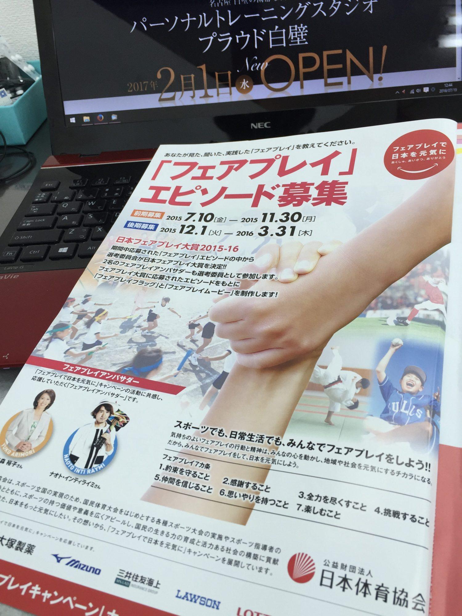 日本体育協会のフェアプレイエピソード募集