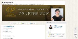 早瀬トレーナーがブログを開始しました。