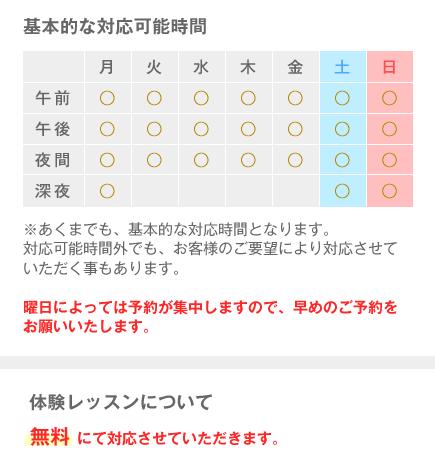 成瀬トレーナースケジュール