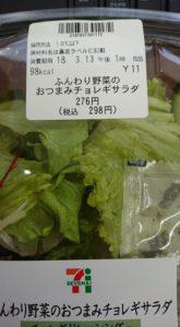 ふんわり野菜のおつまみチョレギサラダ